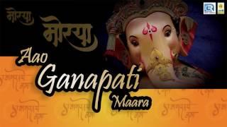 Ganpati Song 2019   Aao Ganapati Maara   गणेश भजन