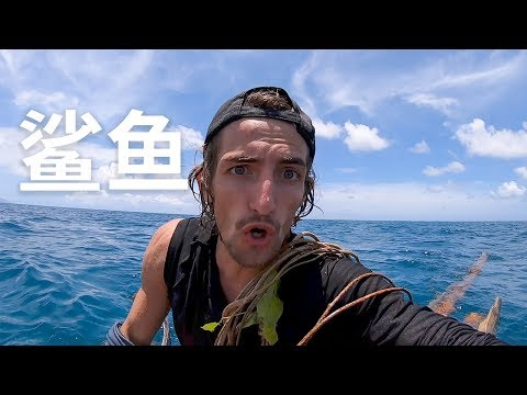 網紅在荒島求生造竹筏逃生 穿越鯊魚海域