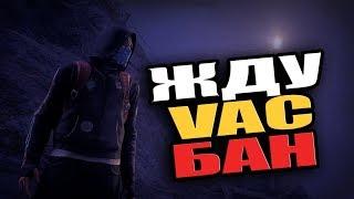 CS:GO Жду VAC бан за читы!