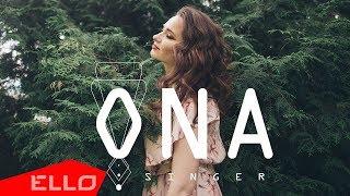 ONA SINGER - Не мой путь / ELLO UP^ /
