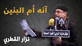 مازيكا آنه أم البنين   الرادود نزار القطري تحميل MP3