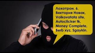 Лохотрон. 6.  Виктория Новак, Volkovatata site, Autoclicker tk, Money Complete, Berb xyz, Sgaykin.