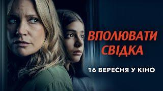 Вполювати свідка - ураїнський трейлер - скоро у кіно