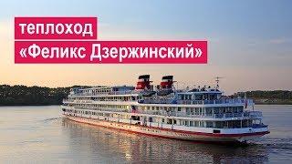 Теплоход «Феликс Дзержинский». Обзор