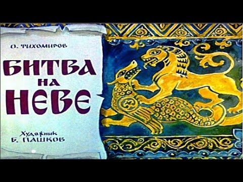 Битва на Неве Александр Невский