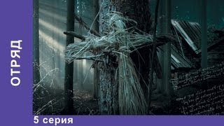 "Русский сериал ""Отряд"" (2008), Отряд 5 серия"