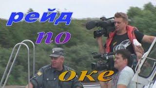 Рейд на Оке по рыбакам под Серпуховым.Снимаем вместе с НТВ.2012г