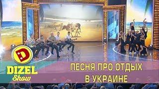 Песня про отдых в Украине |