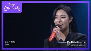Yoo Hee Yeol's Sketchbook EP537