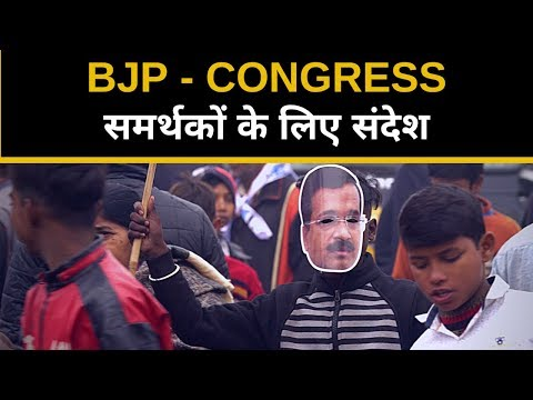 BJP - CONGRESS समर्थकों के लिए संदेश | बुराड़ी रोड शो
