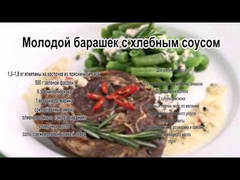 Как готовить баранину.Молодой барашек с хлебным соусом