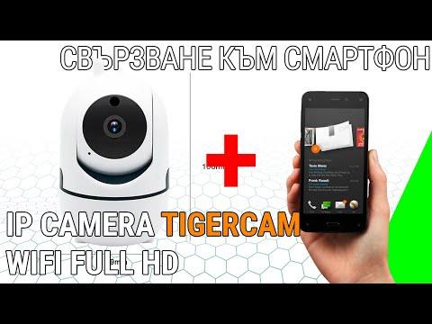 IP camera TigerCam WiFi Full HD свързване към смартфон