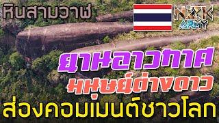 จะเป็นอย่างไรเมื่อชาวโลกได้เห็น'หินสามวาฬ'ของประเทศไทย-ส่องคอมเมนต์ชาวโลก