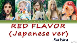 Red Velvet (레드벨벳)   'RED FLAVOR' (Japanese Ver) Lyrics [Color Coded JpnRomEng] | By KW