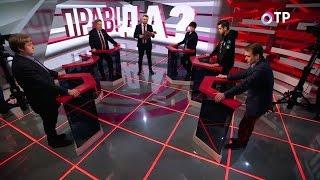 "ПРАВ!ДА? на ОТР. ""Тихий час"" молодежной политики (24.04.2017)"