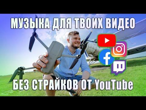 Где брать МУЗЫКУ БЕЗ АВТОРСКИХ ПРАВ для YouTube и рекламы?