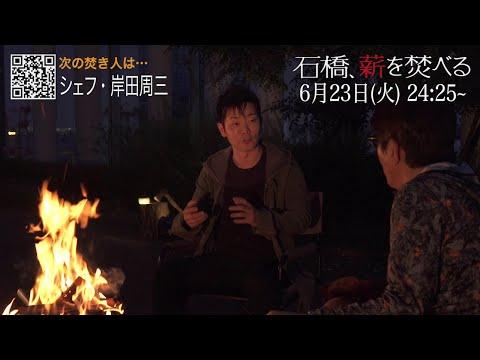 石橋貴明、三つ星シェフ・岸田周三と薪を焚べる 6月23日(火)24時25分から!