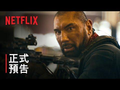 Netflix 《活屍大軍》正式預告片