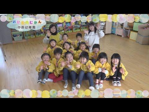 おひるのじかん〜中原幼稚園(令和3年2月)