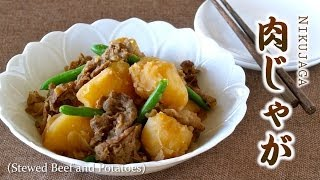 How to Make Nikujaga (Stewed Beef and Potatoes) Recipe 肉じゃがの作り方 (レシピ)