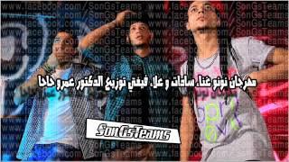 تحميل اغاني مهرجان نونو غناء سادات و علاء فيفتي توزيع الدكتور عمرو حاحا MP3