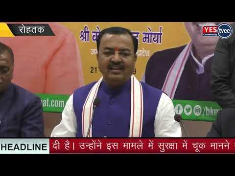यूपी के डिप्टी सीएम केशव प्रसाद मौर्य ने पुलवामा आतंकी हमले पर दी प्रतिक्रिया