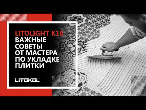 Важные советы от мастера по укладке плитки. Плиточный клей LITOLIGHT K16