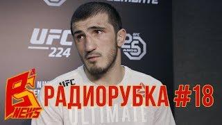 Радиорубка - №18 - подкаст про ММА | Рамазан Эмеев | UFC