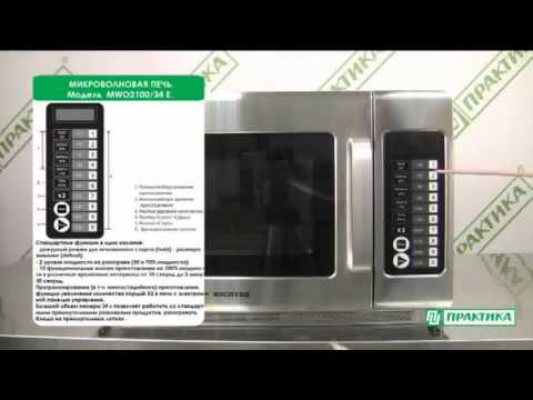 Профессиональная микроволновая печь. Особенности конструкции