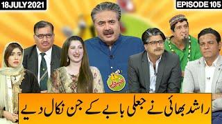 Khabardar With Aftab Iqbal 18 July 2021   Episode 105   Express News   IC1I