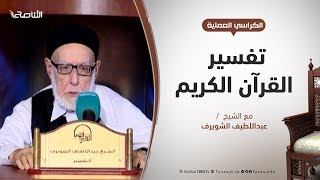 تفسير القرآن الكريم | الدرس: 166