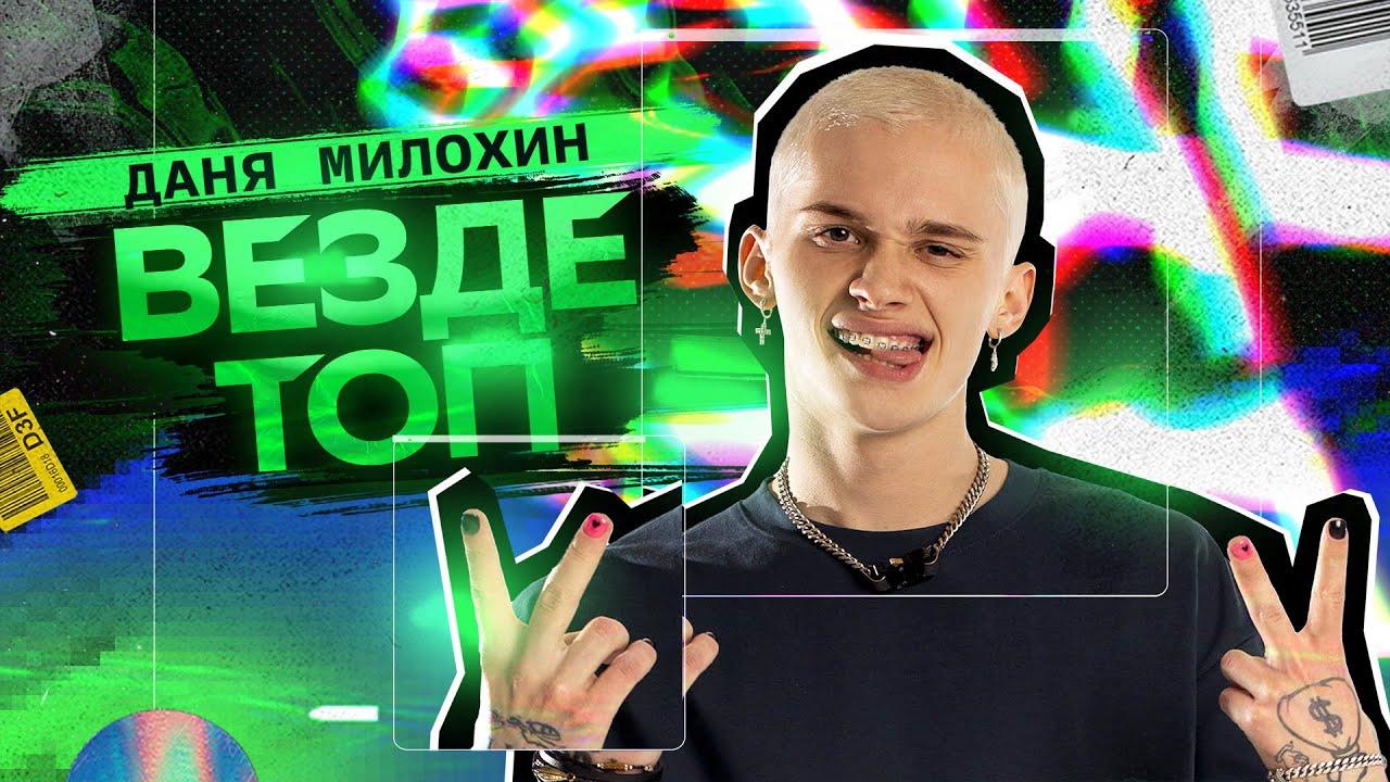 Даня Милохин — Везде топ