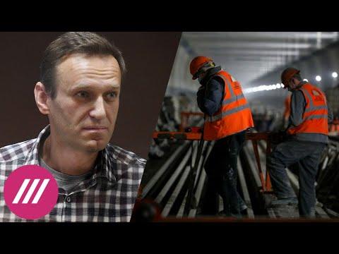 Новые увольнения за акцию в поддержку Навального: как вынудили уйти сотрудников московского метро
