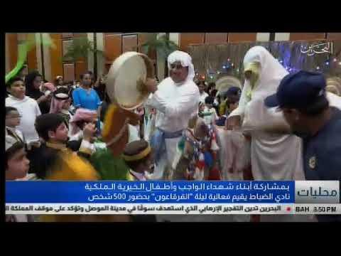 بمشاركة أبناء شهداء الواجب وأطفال الخيرية الملكية نادي الضباط يقيم فعالية ليلة