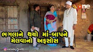 Bhaglane Thayo Maa-Baap Ne Melvano afsos    Gujarati Comedy   One Media