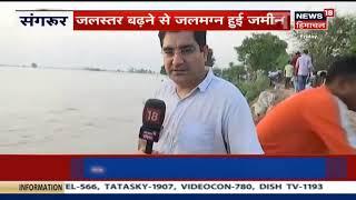घग्गर नदी ने मचाया कोहराम ,सिरसा मे उफ़ान पर घग्गर नदी | News 18 Live