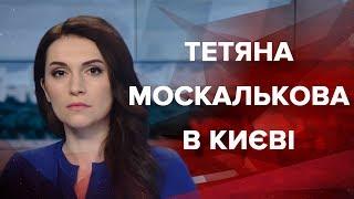 Выпуск новостей за 9:00: Русский омбудсмен Москалькова в Киеве