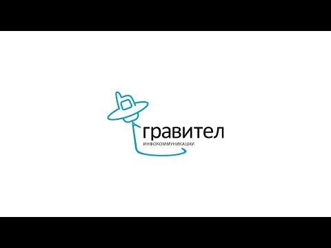 Видеообзор Гравител