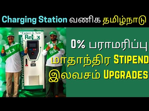 ev station