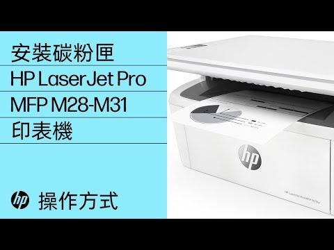 如何在 HP LaserJet Pro MFP M28-M31 印表機中安裝碳粉匣
