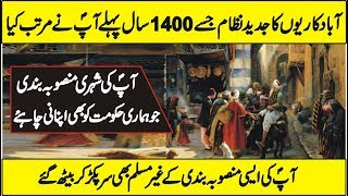 The Modern Settlement System, set up by Hazrat Muhammad Fourteen hundred years ago