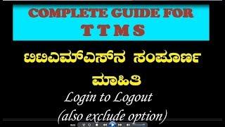 TTMS Login to Logout Complete Details ! Guruchetan TTMS DSERT