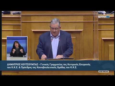 Δ.Κουτσούμπας(Γ.Γραμματέας Κ.Κ.Ε.)(Προϋπολογισμός 2021)(15/12/2020)