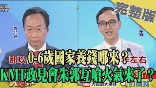 2019.07.04大政治大爆卦完整版(上)0-6歲國家養錢哪來? KMT政見會朱郭互嗆火氣來了?