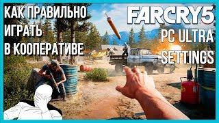 FAR CRY 5 - ПРАВИЛЬНЫЙ КООПЕРАТИВ (PC - ULTRA SETTINGS)