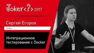 Сергей Егоров — TestContainers — интеграционное тестирование с Docker