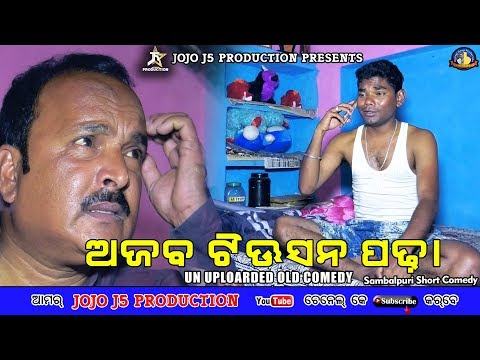 AJAB TUTION MASTER(JOGESH JOJO) // SAMBALPURI COMEDY // JOJO J5 PRODUCTION