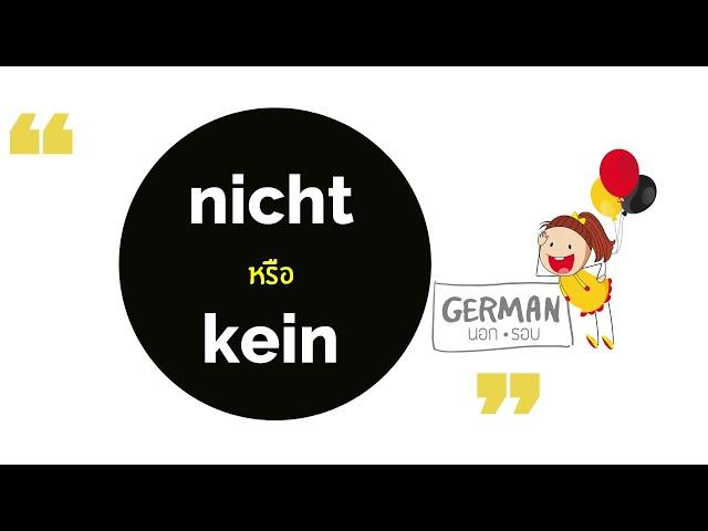 nicht หรือ kein - เรียนภาษาเยอรมัน เรียนภาษาเยอรมันเบื้องต้นด้วยตนเอง
