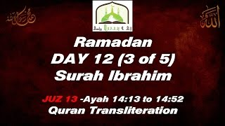 tanzil-net surah yusuf - मुफ्त ऑनलाइन वीडियो