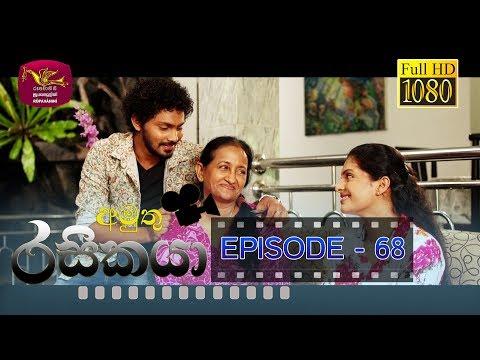 Amuthu Rasikaya || අමුතු රසිකයා | Episode -68 | 2019-05-27 | Rupavahini TeleDrama